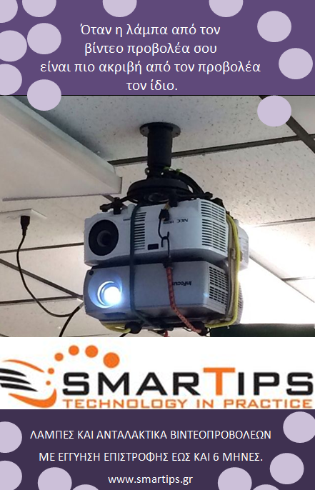 smartips campaing for projector parts and lamps